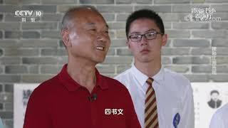 《跟着书本去旅行》 20201225 探秘江南贡院  课本中国 - YouTube