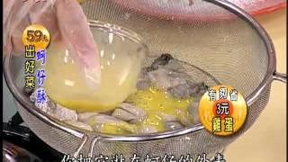 阿基師59元出好菜-蚵仔酥料理食譜