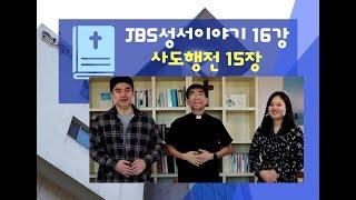 JBS 성서이야기 제 16강: 사도행전 15장