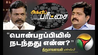 Agni Paritchai: பொன்பரப்பியில் என்ன நடந்தது? - திருமாவளவன் விளக்கம் | 20/04/2019