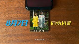 《怪胎》i WEiRDO正式預告|8/7全台上映