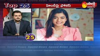 Sakshi Speed News   News@25   Top Headlines@1PM - 19th May 2021   Sakshi TV