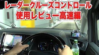 【自動運転】レーダークルーズコントロール一高速道で使える? ヴェルファイアハイブリット