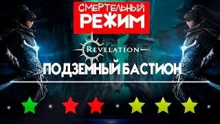 �������� ���� Revelation [Гайд] - Подземный Бастион. Смертельный режим ������