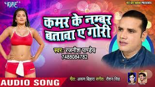 Rajnesh Pandey का सबसे हिट गाना 2019 - Kamar Ke Namber Batawa Ae Gori - Bhojpuri Hit Song 2019