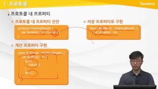 Swift 프로그래밍 14강 프로토콜, extension | T아카데미