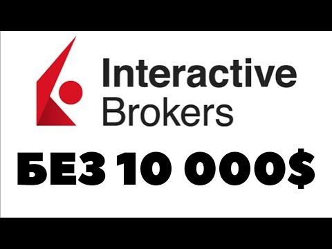 Interactive Brokers: Отмена депозита в 10000$. Инвестировать через американского брокера?