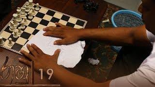 Raahu | Episode 19 - (2018-10-04) | ITN Thumbnail