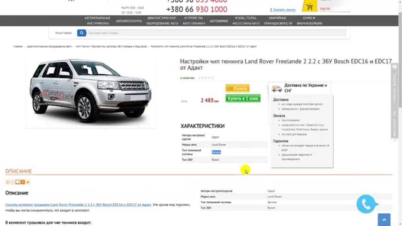 Чип тюнинг Land Rover Freelande 2 2,2. Коплект прошивок ЭБУ