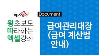 [예스폼 엑셀강좌] 왕따엑셀 문서작성 / 22. 급여관…