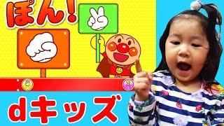 アプリ紹介♪『dキッズ』で遊んだよ☆知育アプリ アンパンマン しまじろう ひらがな練習 himawari-CH