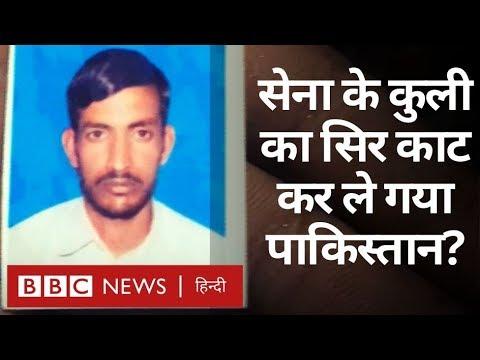 Indian Army के कुली का सिर काट कर ले गया Pakistan? (BBC Hindi)