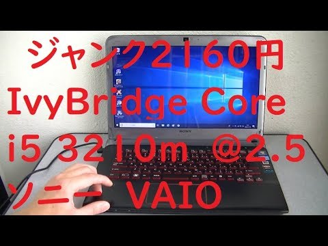 2160円で買ってきた Core i5 3210M のジャンクVAIO (I repair Just 20USD junk laptop)