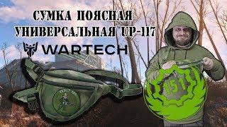 Сумка поясная универсальная UP-117 Wartech