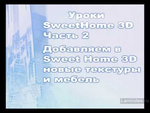 Уроки Sweet Home.Как добавить мебель и текстуры