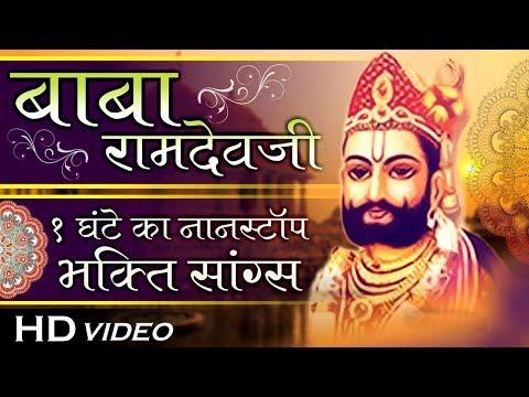 Non Stop Baba Ramdevji Bhajan | Baba Ramdevji Aarti | Super Hit Rajasthani Bhajan | Full Video