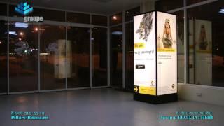 Пилларс максимус(http://pillars-russia.ru Рекламный пилларс максимус: Размер: 220x80 см Поверхность баннера: 195х75 см Энергопотребление:..., 2013-03-22T20:12:52.000Z)