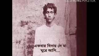 Khudiram bose the great freedom fighter 11/08/1908