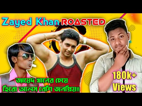 দেশী সালমান খান😉(Zayed Khan) | Roasted🔥 | Bangla New Roasting Video | MHR Media Works |