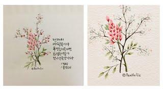 캘리그라피 캘리트윈펜으로 꽃 그리고 Pigma FB로 …