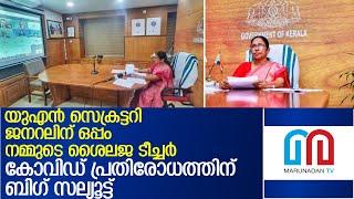 കേരളത്തിന്റെ കോവിഡ് പ്രതിരോധത്തിന് യുഎന് അംഗീകാരംl UN Kerala's Kovid defense