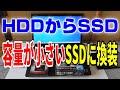 Gambar cover HDDからSSD換装 ノートPC(容量の小さいSSDに交換する)