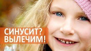 Как лечат синусит? Расскажет детский ЛОР Клинического Госпиталя Лапино.(Детский ЛОР о причинах возникновения синусита и способах его лечения http://mamadeti.ru/services/children-s-center/ent/clinic/clinical-ho..., 2016-06-15T10:15:23.000Z)