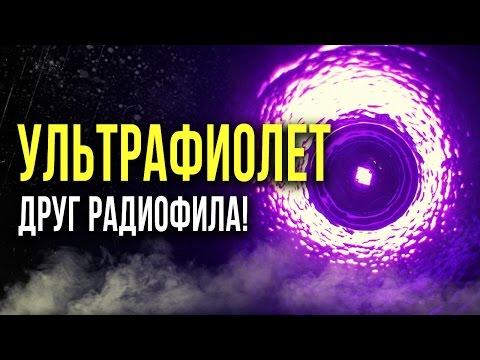 ☢ УЛЬТРАФИОЛЕТ -