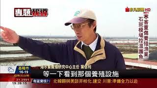 【非凡新聞】智慧水產養殖科技 引領養殖漁業邁入4.0 thumbnail