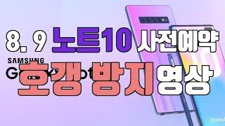 [긴급]노트10 사전예약을 하는 이유와 예약전 체크해볼것들