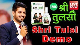 IMC BUSINESS: Demo Of Shri Tulsi FROM IMC 9803836013