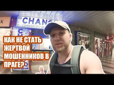 Как не стать жертвой мошенников в Праге? Где менять деньги? лучшие обменники города