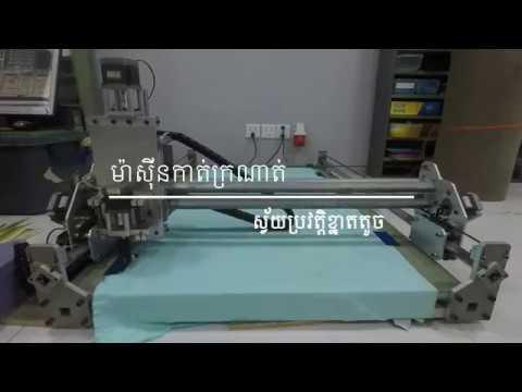 ម៉ាស៊ីន CNC ខ្នាតធំ ផលិតដោយខ្មែរ CNC Machine | Khmer technology | Cambodia Robot