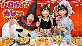 おうちでハロウィーン♪家族でクッキング☆おばけいっぱいカレーとシチューでハロウィンパーティしよう!himawari-CH