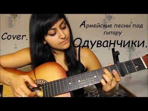 Голубые береты-Одуванчики на гитаре Cover