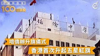 Publication Date: 2021-06-09 | Video Title: 【祖國與香港100個瞬間】培僑中學辦升旗儀式 香港首次升起五