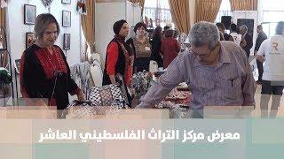 معرض مركز التراث الفلسطيني العاشر