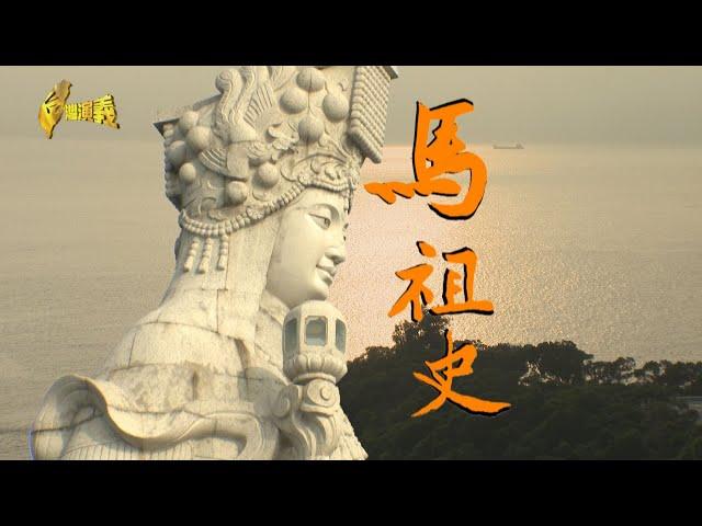 【台灣演義】#馬祖史 2020.09.06 | Taiwan History