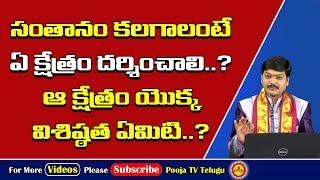 సంతానం కలగాలంటే ఏ క్షేత్ర దర్శనం చేయాలి   Santhanam Kalagalante   Mopidevi Subramanya Swamy Temple