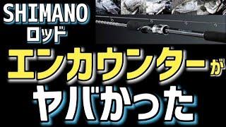 【万能ロッド】SHIMANOエンカウンターがヤバかった!