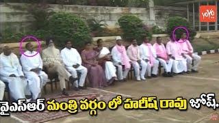 Harish Rao In YSR Cabinet Rare And Unseen Video | Harish Rao Minister In YSR Cabinet | YOYO TV