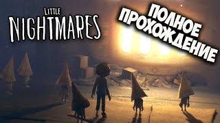 полное прохождение DLC Little Nightmares The Hideaway Новое дополнение Литл Найтмерс!