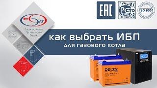 ИБП для газового котла(ИБП для газового котла, тесты и проверка. https://www.ruselt.ru/, 2016-09-13T13:01:05.000Z)