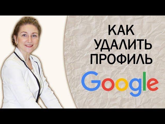 Как удалить аккаунт Google