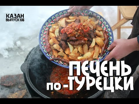 ПЕЧЕНЬ ПО-ТУРЕЦКИ В КАЗАНЕ НА КОСТРЕ