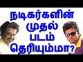நடிகர்களின் முதல் படம் தெரியுமா First movie actors Tamil cinema news Cinerockz