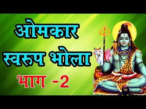 omkar-swaroop-bhola---ओमकार-स्वरूप-भोला-||-part-2-||-mandar-chatnis-||-new-shiva-bhajan