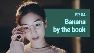 [BANANA ACTUALLY S1] EP4. Banana By The Book