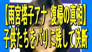 【関連動画】 雨宮塔子 酔っぱらう https://www.youtube.com/watch?v=q2...