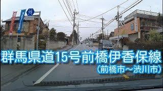 群馬県道15号前橋伊香保線(前橋市~渋川市)